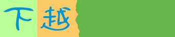 下越地域若者サポートステーション Logo