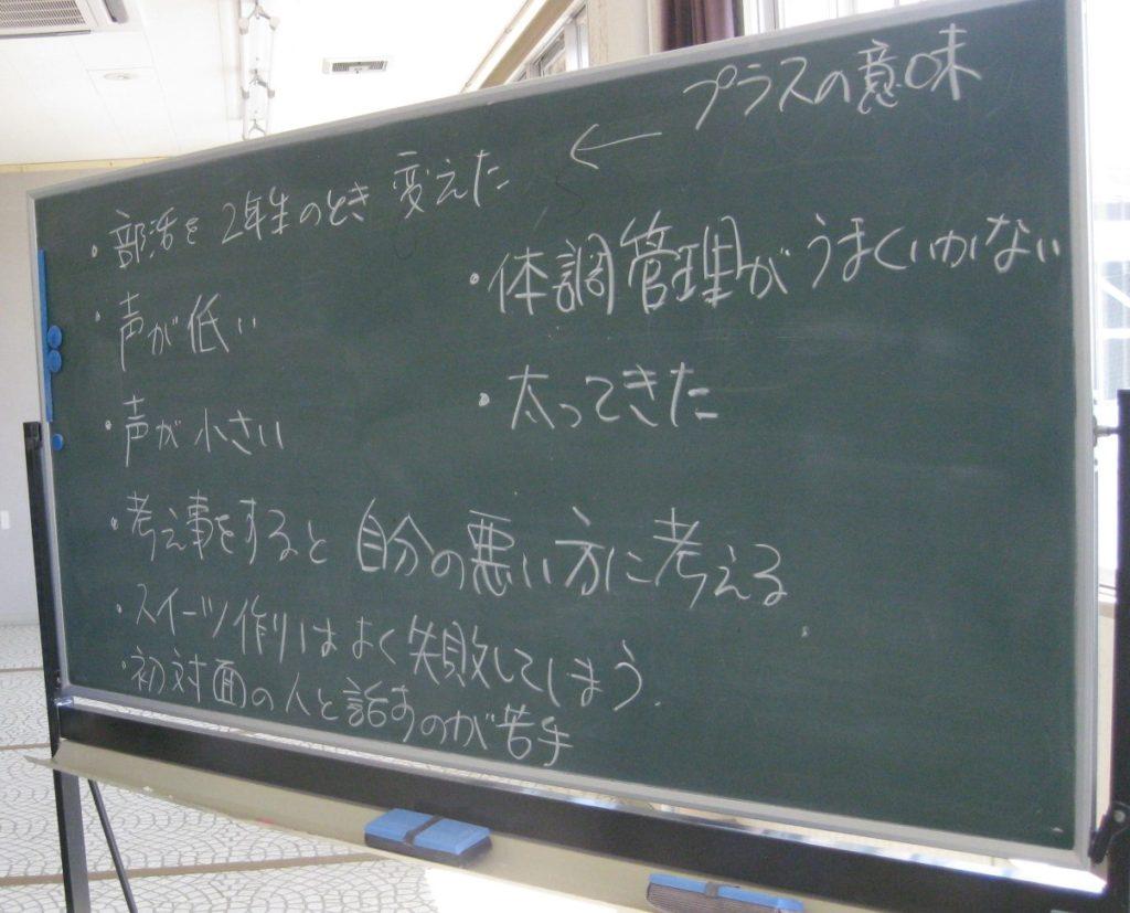 コーチング黒板
