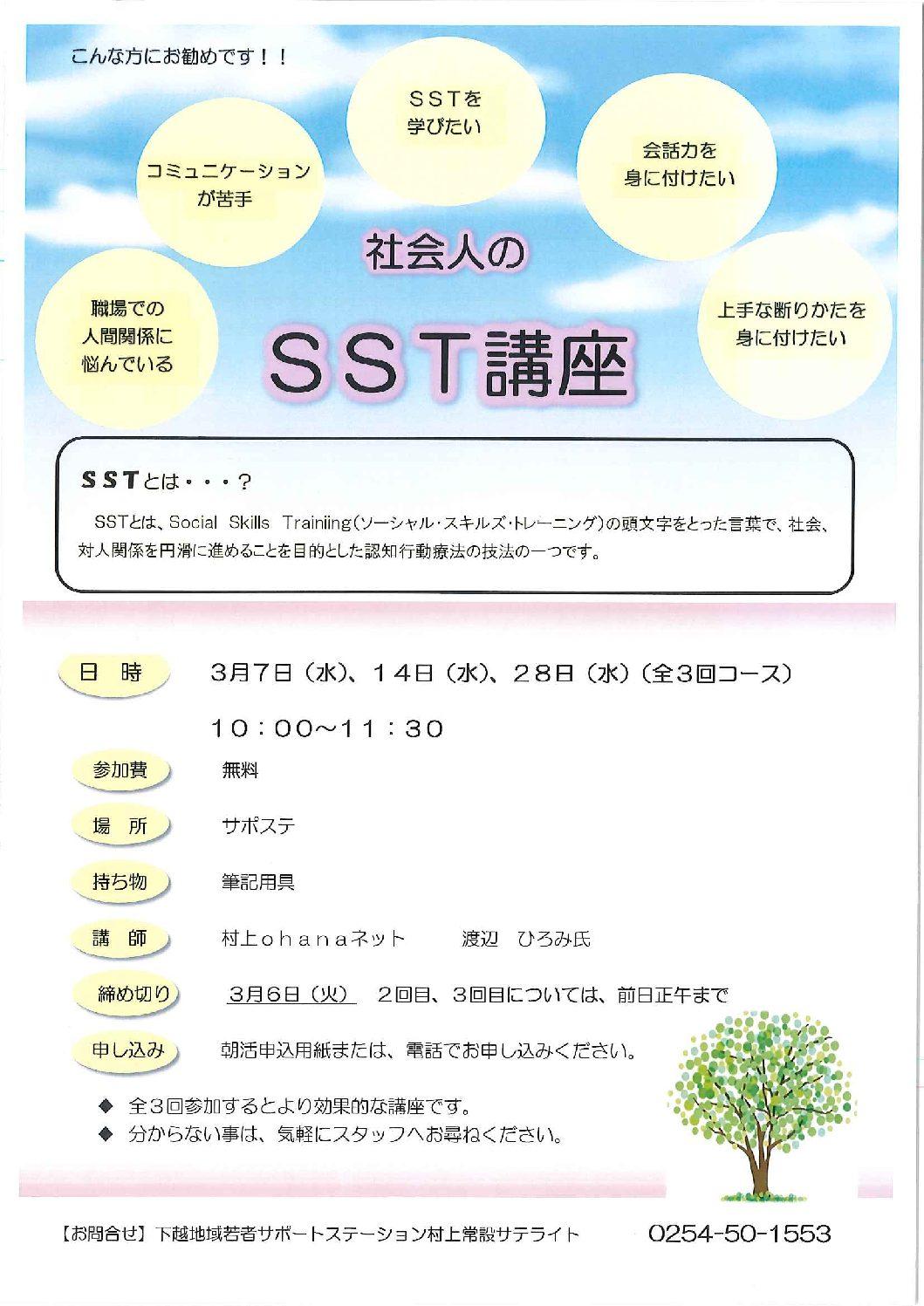 SST(ソーシャル・スキル・トレーニング ...